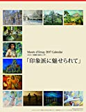 オルセー美術館 名画カレンダー2017 壁掛けポスター ([カレンダー])