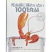 死ぬ前に味わいたい1001食品 (GAIA BOOKS)