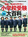 プレジデントFamily 日本一わかりやすい小学校受験大百科 2020完全保存版 (プレジデントムック)