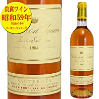 シャトー ディケム 1984 750ml 貴腐ワイン ソーテルヌ 格付1級