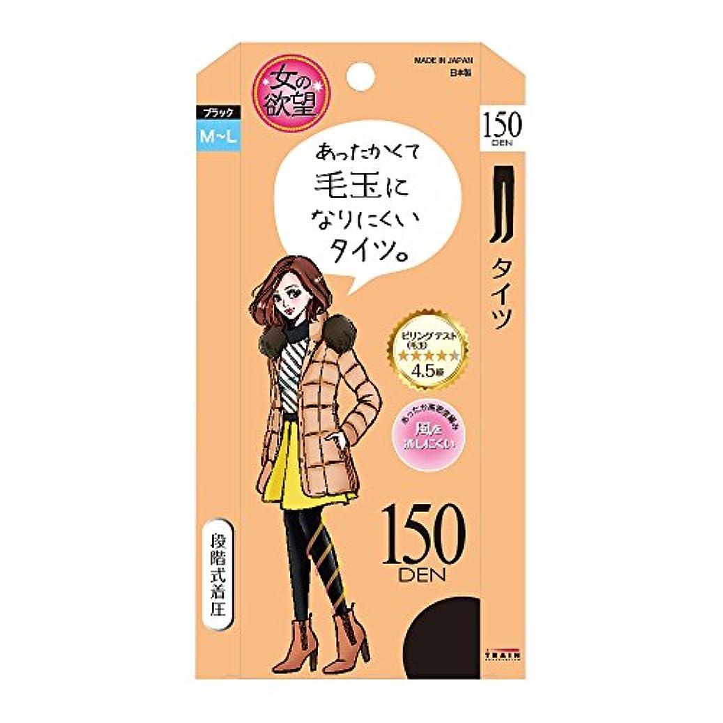 する本質的ではない充実女の欲望 あったかくて 毛玉になりにくい タイツ ブラック 150デニール M~Lサイズ