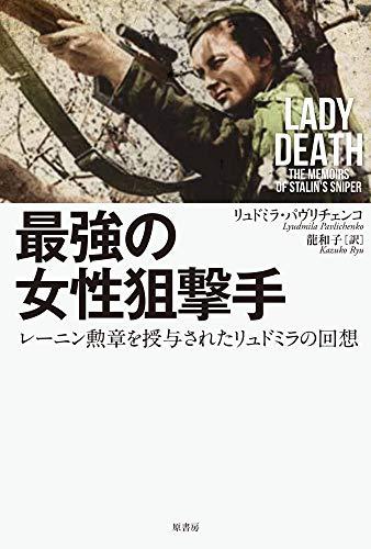 最強の女性狙撃手:レーニン勲章の称号を授与されたリュドミラの回想