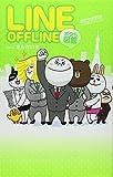 LINE OFFLINE ボクら図鑑 / Team.きんだいち のシリーズ情報を見る