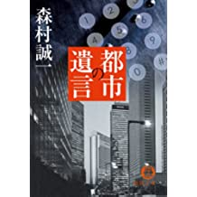 都市の遺言(いごん) (徳間文庫)
