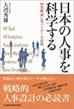 「日本の人事を科学する 因果推論に基づくデータ活用」販売ページヘ