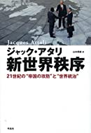 ジャック・アタリ (著), 山本 規雄 (翻訳)新品: ¥ 2,592ポイント:78pt (3%)5点の新品/中古品を見る:¥ 2,330より