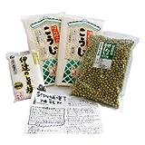 大豆を選べる味噌作りセット(秘伝豆) 味噌作りマニュアル付 出来上がり約3kg