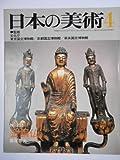 日本の美術 No.251 金銅仏 1987年 4月号