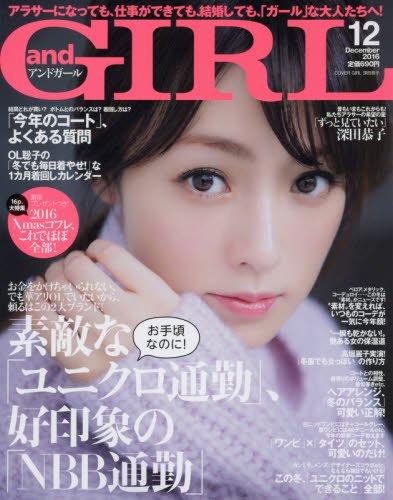 andGIRL(アンドガール) 2016年 12 月号 [雑誌]