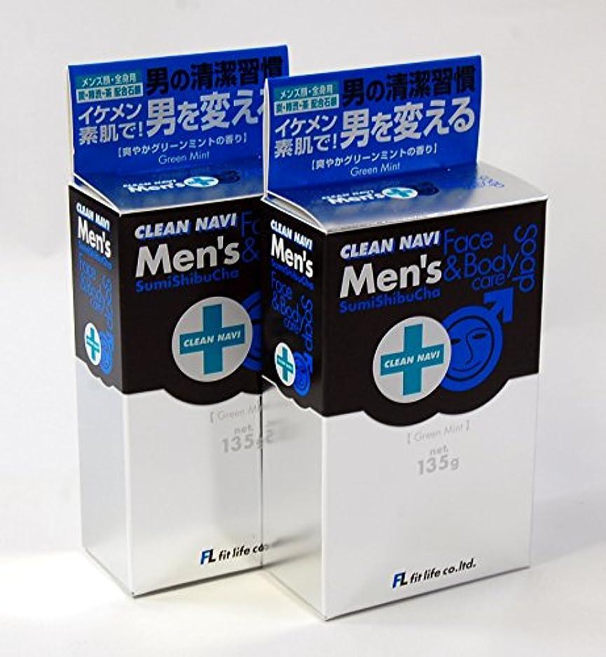 寸法数学的なオフ日本製の技 薬用 メンズ 顔 全身 ソープ ( 炭 ・ 柿渋 ・ 緑茶 3つのパワー )加齢臭 ミドル脂臭 体臭 対策 ソープ (2個)