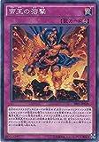 遊戯王 帝王の溶撃 真帝王降臨(SR01) シングルカード SR01-JP038-N