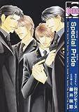 Special Pride (新装版) (ビーボーイコミックス)