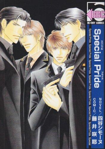 Special Pride (新装版) (ビーボーイコミックス)の詳細を見る