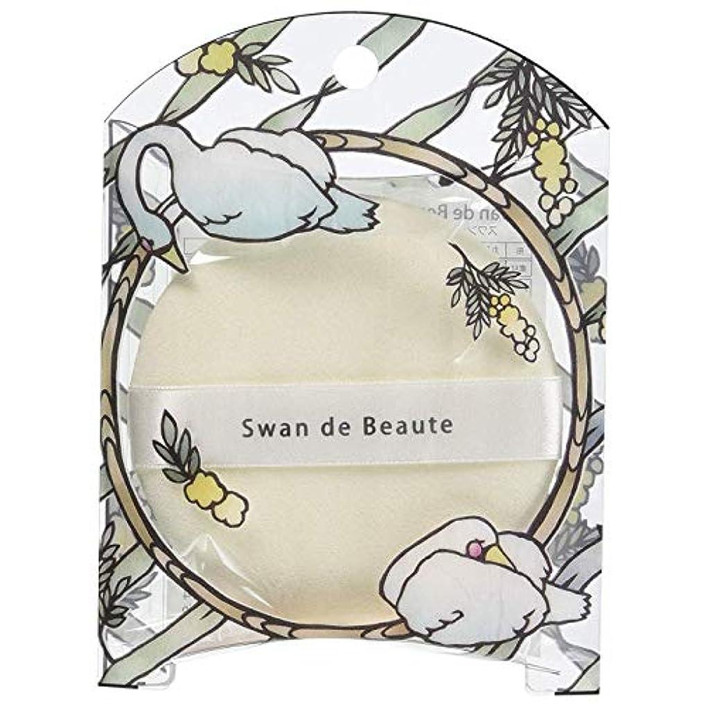 古いお勧め報酬のswan de beaute(スワン・ド・ボーテ) スワン イラスティパフ SWAN-04 (1個)