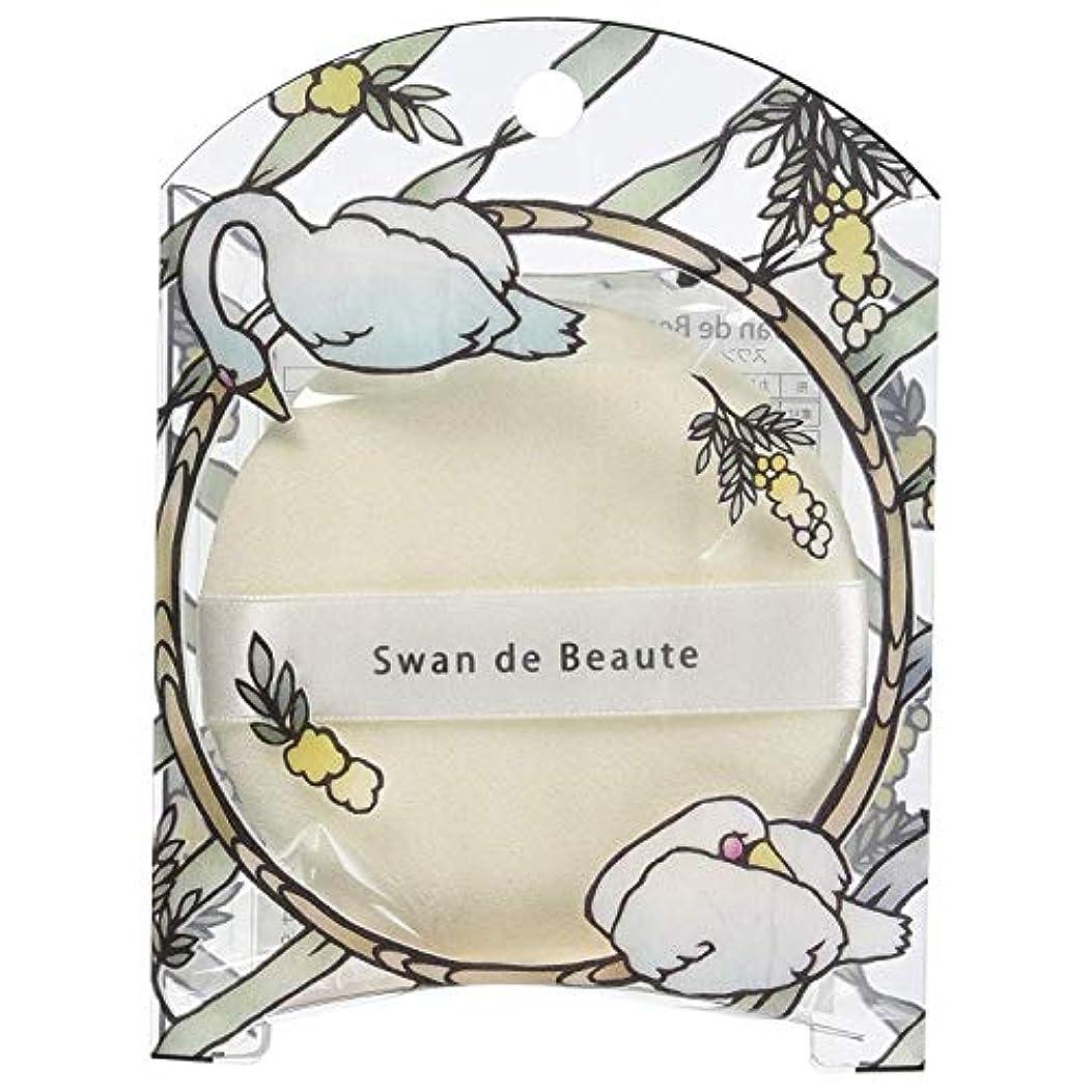 配管工チロ乳白色swan de beaute(スワン?ド?ボーテ) スワン イラスティパフ SWAN-04 (1個)