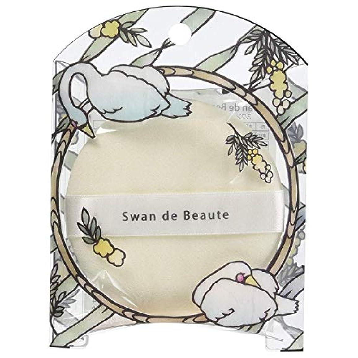 信頼性のあるアクセスできないメアリアンジョーンズswan de beaute(スワン?ド?ボーテ) スワン イラスティパフ SWAN-04 (1個)