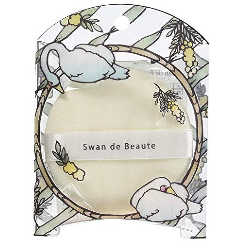 ランドマークするブラウンswan de beaute(スワン?ド?ボーテ) スワン イラスティパフ SWAN-04 (1個)