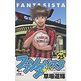ファンタジスタ 25 (少年サンデーコミックス)