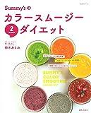 Summy'sのカラースムージー2WEEKSダイエット (主婦と生活生活シリーズ)
