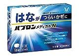 【指定第2類医薬品】パブロンメディカルN 18錠 ※セルフメディケーション税制対象商品