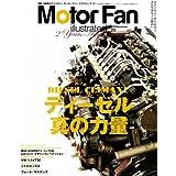 Motor Fan illustrated VOL.25 ディーゼル 真の力量 (モーターファン別冊)