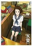 氷菓 DVD 通常版 第3巻[DVD]