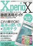 Xperia X Performance徹底活用ガイド (三才ムックvol.883)