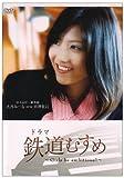 ドラマ 鉄道むすめ ~Girls be ambitious!~富士急行・駅務係 大月みーな starring 宮澤佐江 [DVD]