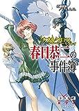 ダブルクロス The 3rd Edition リプレイ 春日恭二の事件簿 (富士見ドラゴンブック)