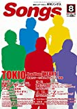 月刊 Songs (ソングス) 2014年 08月号