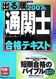 2007年版出る順通関士合格テキスト (出る順通関士シリーズ)