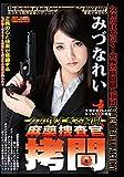 女の惨すぎる瞬間 麻薬捜査官拷問 女捜査官 FILE 30 みづなれい [DVD]