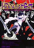 ニンジャスレイヤー (3) ~ラスト・ガール・スタンディング (二)~ (カドカワコミックス・エース)