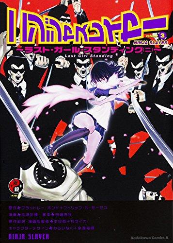 ニンジャスレイヤー (3) ~ラスト・ガール・スタンディング (二)~ (カドカワコミックス・エース) -