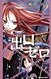 出口ゼロ(1) (なかよしコミックス)