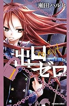 [瀬田ハルヒ]の出口ゼロ(1) (なかよしコミックス)