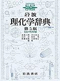 岩波理化学辞典―[電子資料] (<CDーROM>(Win版))