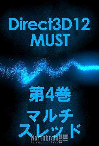 [画像:Direct3D12 MUST 第4巻 マルチスレッド (Northbrain)]
