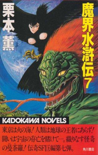 魔界水滸伝〈7〉 (1984年) (カドカワノベルズ)