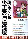 頭が良くなる小学生の国語速読法 (産心ブックス)