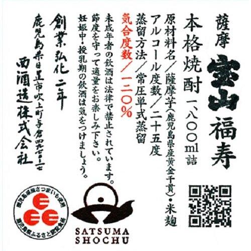 西酒造 薩摩宝山 福寿 芋 25度 1800ml陶器  [鹿児島県]
