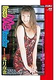 【Amazon.co.jp限定】Love Me Tender 光月夜也 [DVD]