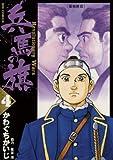 兵馬の旗(4) (ビッグコミックス)