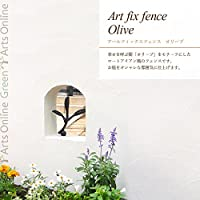 アールフィックスフェンス/オリーブ/2型02-02 DRFC ディーズガーデン (アールブラック)