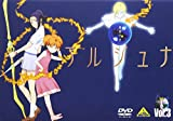 地球少女アルジュナ Director's Edition 3[DVD]