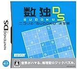 """「数独DS ニコリの""""SUDOKU""""決定版 」の画像"""