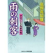 雨の刺客―手ほどき冬馬事件帖 (コスミック・時代文庫)