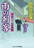 雨の刺客―手ほどき冬馬事件帖 (コスミック・時代文庫) 画像