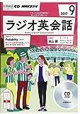 NHK CD ラジオ ラジオ英会話 2017年9月号 (語学CD)