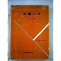 地震工学 (1969年) (大学講座土木工学〈18〉)